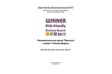 Kids-friendly Business Award 2017